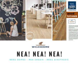 Ό,τι νέο στα δάπεδα & στις επενδύσεις φελλού από τη Wicanders!