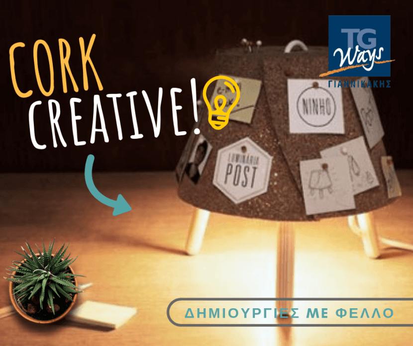 Πόσο δημιουργικούς σας κάνει ο φελλός; - TG WAYS
