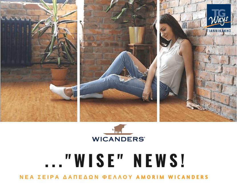 ...WISE NEWS! Νέα γενιά δαπέδων φελλού Wise από την Amorim.