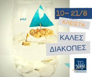 Κλείνουμε για τις καλοκαιρινές διακοπές μας - TG WAYS Γιαννικάκης